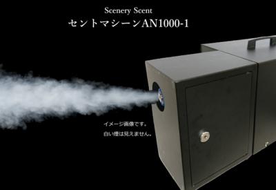 特殊効果香り演出セントマシーンAN1000-1