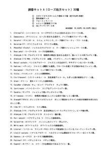 調香キットA(ローズ処方キット)