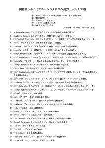 調香キットC(フルーツ&グルマン処方キット)
